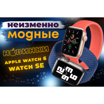 Обзор смарт-часов Apple Watch 6 и Watch SE. Разбираем новое поколение и первые бюджетные часы от Apple