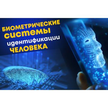 Сканер лица и отпечатка пальца. Как биометрические системы подчеркивают вашу индивидуальность и защищают телефон от взлома?