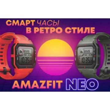Обзор умных-часов Amazfit Neo. По винтажному свежо
