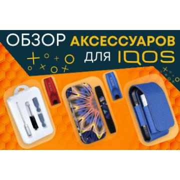 Справочник по аксессуарам для IQOS. Собрали лучшие решения для защиты и оформления курительного гаджета!