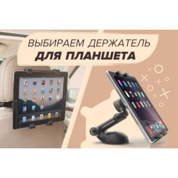 Справочник по держателям для планшета. Здесь помогаем выбрать лучший держатель в автомобиль!