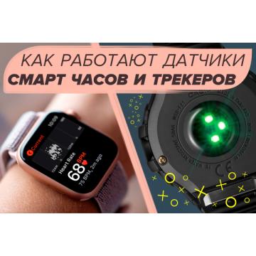 Датчики вашего здоровья. Как смарт-часы и фитнес-браслеты измеряют пульс, уровень кислорода и ЭКГ?