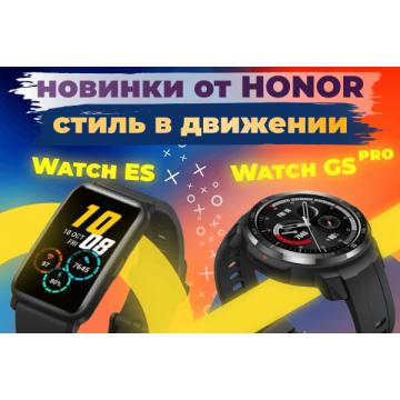 Обзор смарт-часов Honor Watch ES и Watch GS Pro. Лучшие часы для спортсменов и экстремалов!