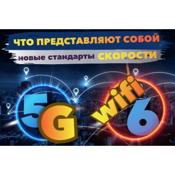 Wi-Fi 6 и 5G. Как развивались технологии беспроводной связи и к чему они пришли?
